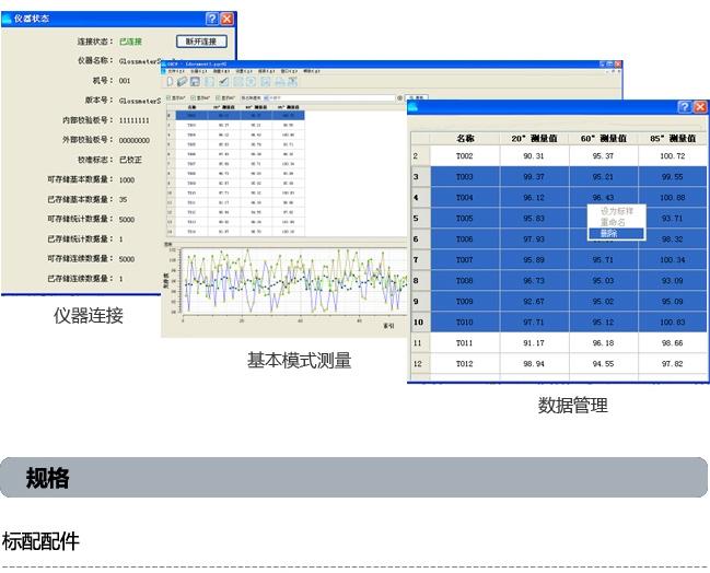 光泽度仪软件连接
